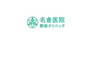 名倉医院駅前クリニック